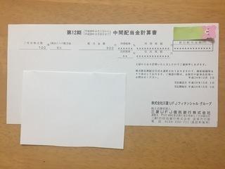 配当 三菱ufjフィナンシャル・グループ 三菱UFJFG(8306) :